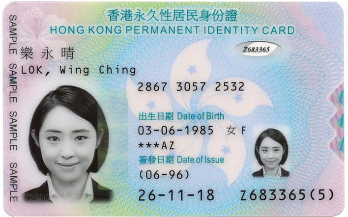 hkid card replacement  when and how to apply for new smart id
